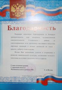 Благодарность_2008_Глава Ст.Шайговского р-на