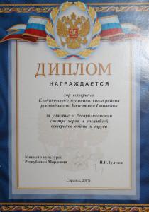Грамота_2007_Респ. смотр хоров ветеранов