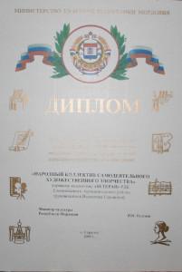 Грамота_2009_Присвоение звания НАРОДНЫЙ