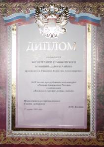 Грамота_2009_Растим патритов России