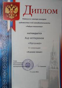 Грамота_2011_Радуга талантов