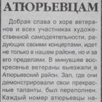 Ельниковская трибуна_В гости к атюрьевцам