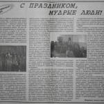 Ельниковская трибуна_Концерт в Ст. Девичье_месячник пожилых людей