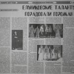 Ельниковская трибуна_Концерт_Шумбрат, Мордовия_2007
