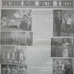 Ельниковская трибуна_Концерт_Яблочный спас_2007