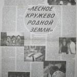 Ельниковская трибуна_Праздник русских ремесел_2007