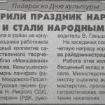 Ельниковская трибуна_Присвоение звания НАРОДНЫЙ