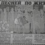 Ельниковская трибуна_С песней по жизни_анонс юбилейного концерта