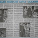 Ельниковская трибуна_Юбилей хора