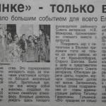 Известия Мордовии_Юбилей хора_крупно
