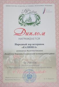 Грамота_2014_Песни ямщиков